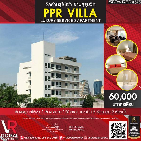 วิลล่าหรูให้เช่า ย่านสุขุมวิท PPR Villa Luxury Serviced Apartment เดือนละ 60,000บาท